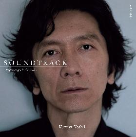 吉井和哉、ソロデビュー15周年記念アルバムの撮り下ろしジャケットカバーを公開