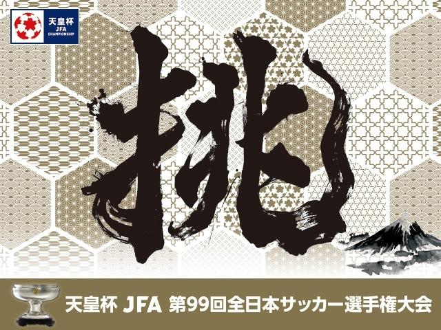 『天皇杯 JFA 第99回全日本サッカー選手権大会』は5月25日(土)に開幕する