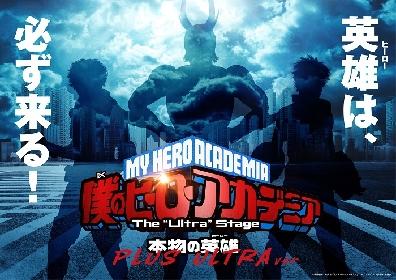 """「僕のヒーローアカデミア」The""""Ultra""""Stage 本物の英雄PLUS ULTRAヴァージョン、2021年に上演が決定"""