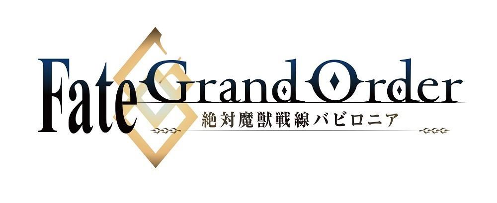 『Fate/Grand Order -絶対魔獣戦線バビロニア-』ロゴ (C)TYPE-MOON / FGO7 ANIME PROJECT