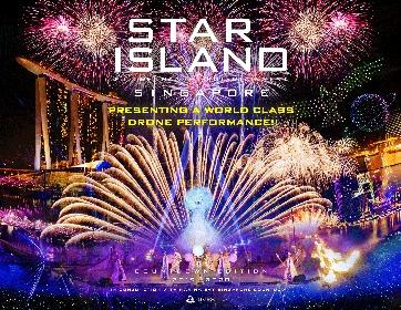 日本の伝統花火×ドローンによる光のスペクタクル 花火ショー『STAR ISLAND』がシンガポールで開催決定