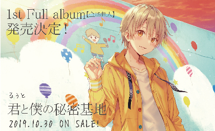 るぅと(すとぷり)、1stフルアルバム『君と僕の秘密基地』発売 Zeppワンマン公演も決定