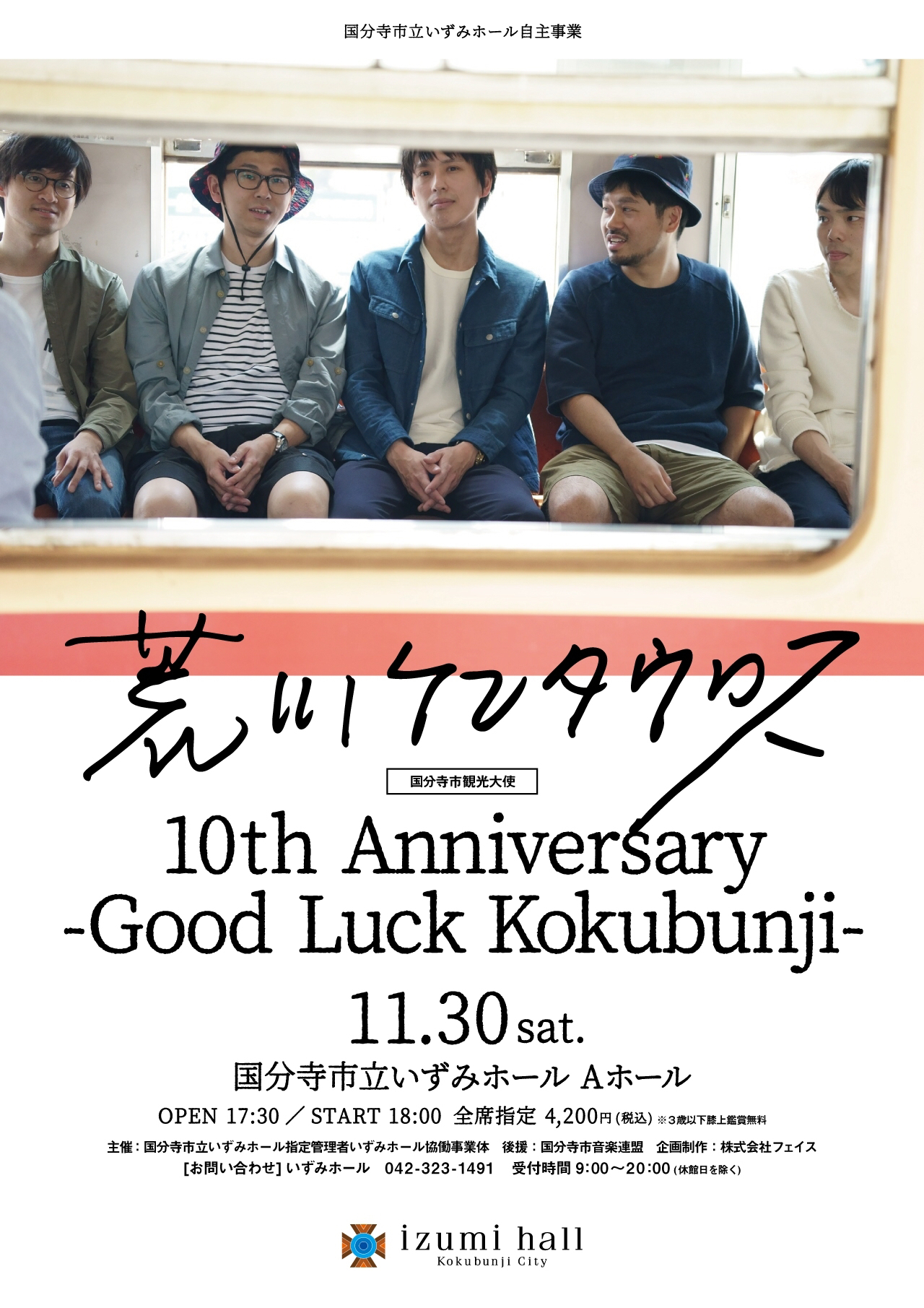 『荒川ケンタウロス 10th Anniversary - Good Luck Kokubunji -』