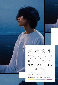 米津玄師、アリーナツアーの追加公演として台北・上海公演を発表