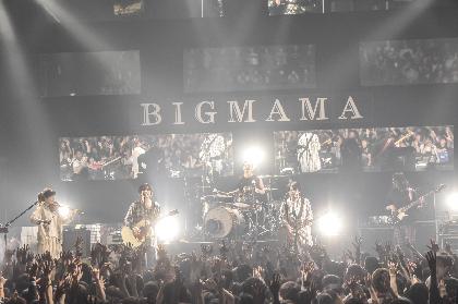 BIGMAMA『-11℃』リリースツアー初日が浮き彫りにしたバンドの最新形と本質
