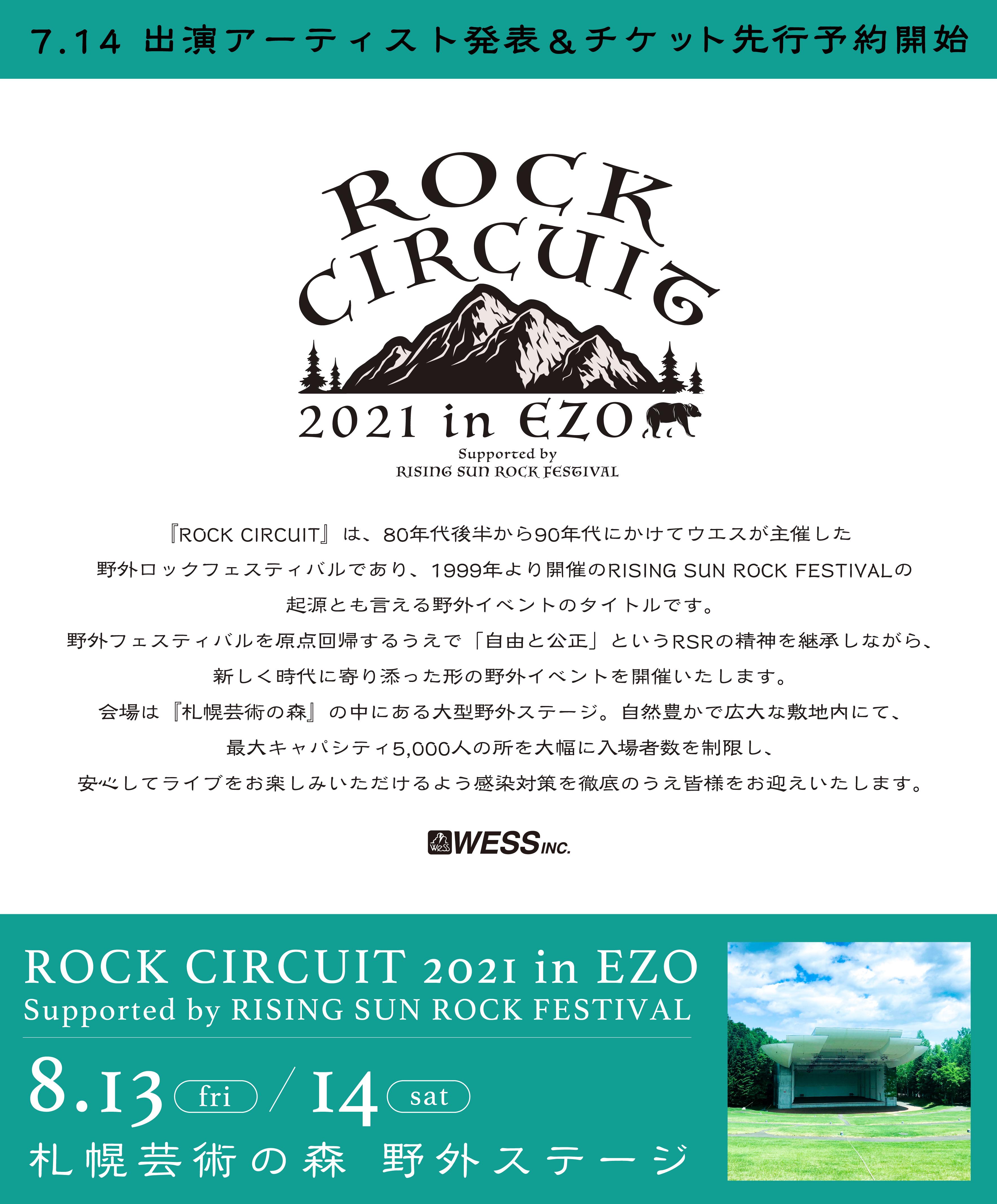 『ROCK CIRCUIT 2021 in EZO』