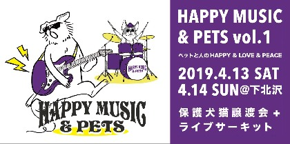 ペットの幸せと命を考える音楽とアートのフェスティバル『HAPPY MUSIC &PETS』出演者第二弾発表