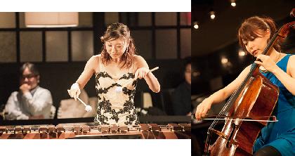 チェロ奏者・新倉瞳とマリンバ奏者・塚越慎子が共演 ルノワール作品から受けたインスピレーションもとに演奏