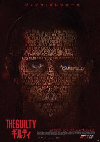 声と音だけを頼りに、拉致された女性を救え ジェイク・ギレンホール主演のNetflix映画『THE GUILTY/ギルティ』劇場公開が決定