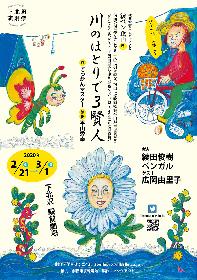 綾田俊樹・ベンガルによる「綾ベン企画」最新作 『川のほとりで3賢人』の上演が決定