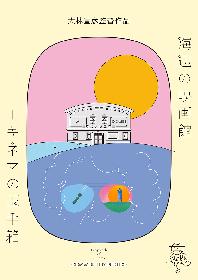 大林宣彦監督の遺作『海辺の映画館―キネマの玉手箱』新たな公開日が決定 最期のメッセージを収めたパンフレット詳細も明らかに