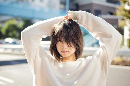 """片平里菜、""""伝える""""をテーマにしたEPを9月にリリース決定"""