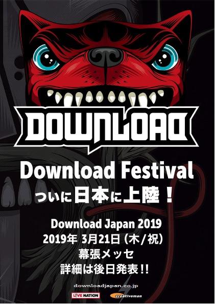 『ダウンロード・フェスティバル』