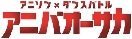 MBSが手掛ける新しいアニソンイベント『アニバオーサカ』LIVEゲストアーティストとして、EXiNA、JUNNA、鈴木このみの出演が決定