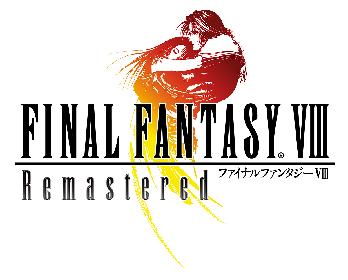 『FINAL FANTASY VIII Remastered』発売日決定・特典付きの予約開始! 記念Twitterキャンペーンも開催