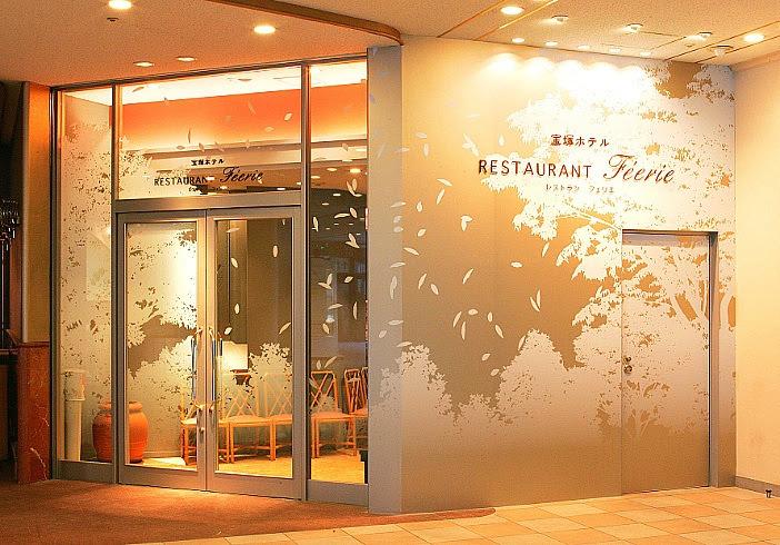 レストラン「フェリエ」(写真は宝塚歌劇団提供)