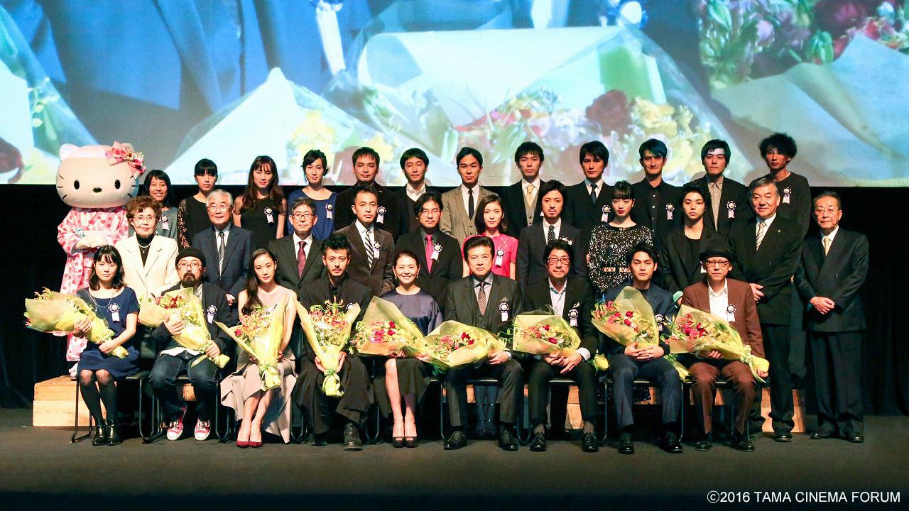 2016年開催 第8回TAMA映画賞授賞式登壇者集合写真