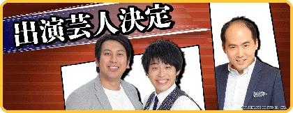 リアル脱出ゲーム×アニメ逆転裁判『人気よしもと芸人殺人事件』にトレエン斎藤に加え、レインボーも出演決定