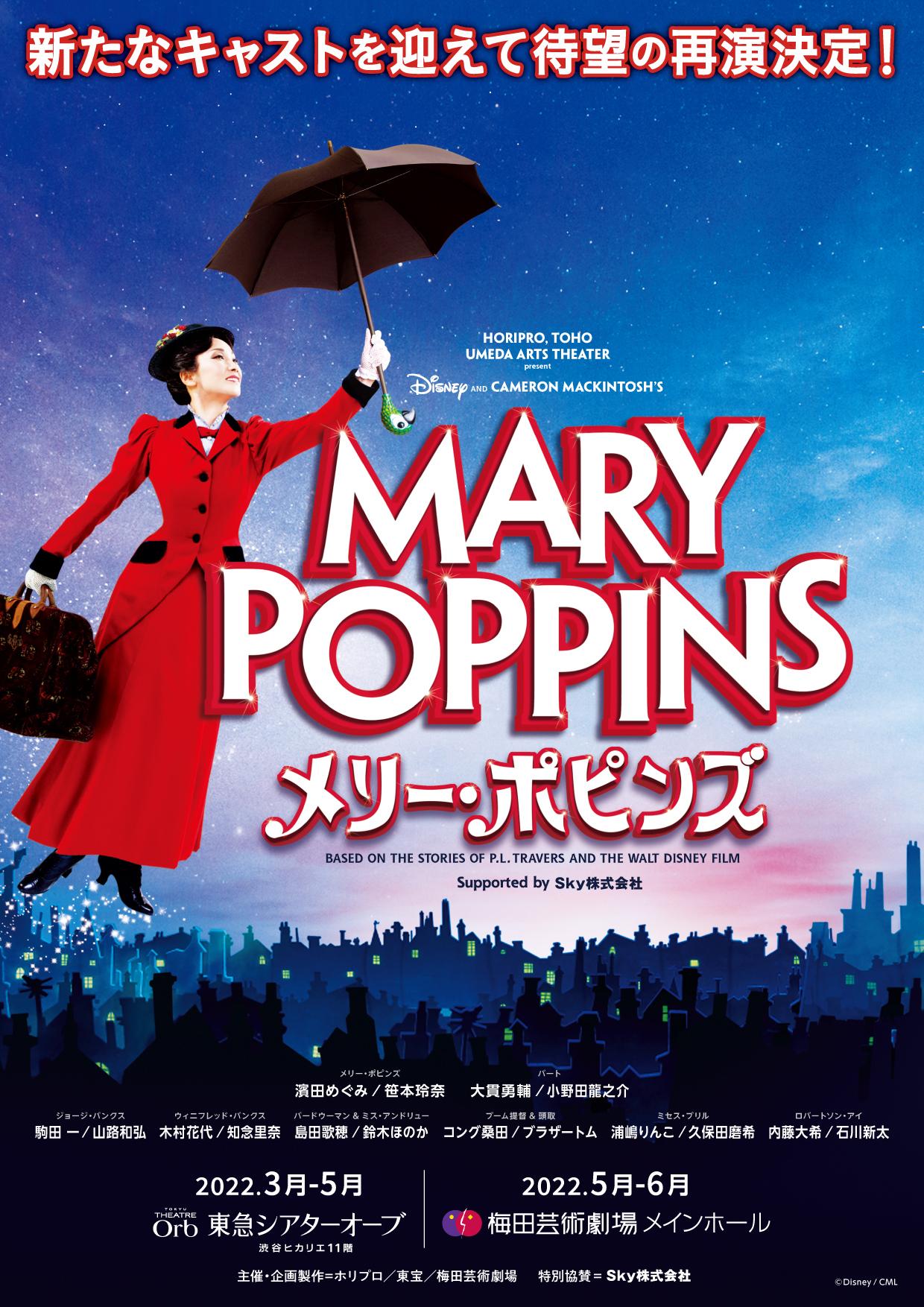 『メリー・ポピンズ』2022年公演ビジュアル