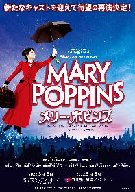 濱田めぐみ、笹本玲奈がWキャストでメリー・ポピンズ役に ミュージカル『メリー・ポピンズ』新キャストを迎えて再演が決定