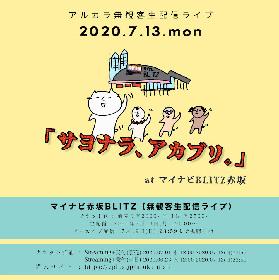 アルカラ、マイナビBLITZ赤坂より無観客生配信ライブ開催決定