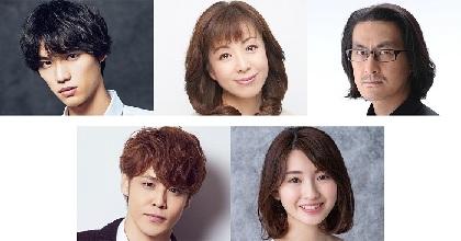 福士蒼汰、宮野真守がそれぞれ主演で『浦島さん』『カチカチ山』を上演&ライブ配信 『神州無頼街』は2022年に延期が決定