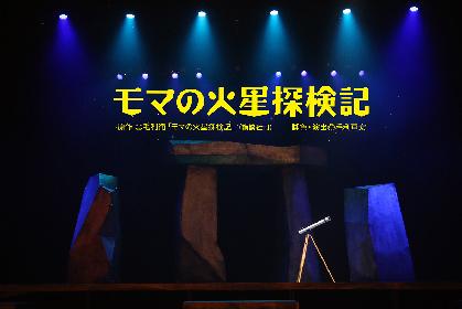 矢崎広、生駒里奈が二人の主人公を演じる舞台『モマの火星探検記』のキャスト決定 諸星翔希、松村龍之介らも出演