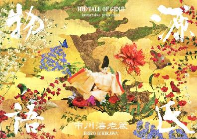 市川海老蔵、歌舞伎史上初の最先端デジタル表現に挑む 七月大歌舞伎で実施