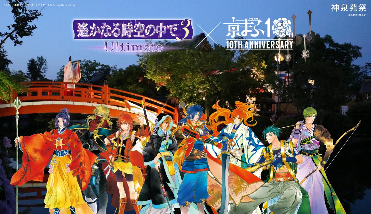 神泉苑祭×遙かなる時空の中で3  イラスト/水野十子 (C)コーエーテクモゲームス All rights reserved.