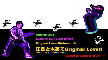 Original Love 『Summer Tour 2020』の代替公演を木暮晋也と共にイープラス Streaming+にてライブ配信決定