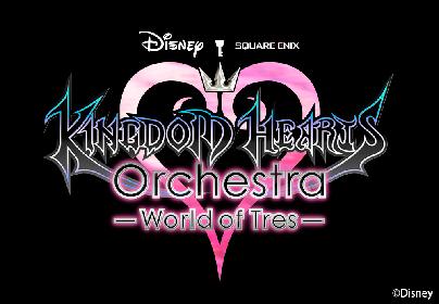 「キングダム ハーツ」シリーズオフィシャルコンサート『KINGDOM HEARTS Orchestra -World of Tres-』が東京・大阪で開催 最新作の楽曲も演奏