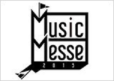 SPICE×「Music Messe 2015」 なんと10組20名様を無料ご招待
