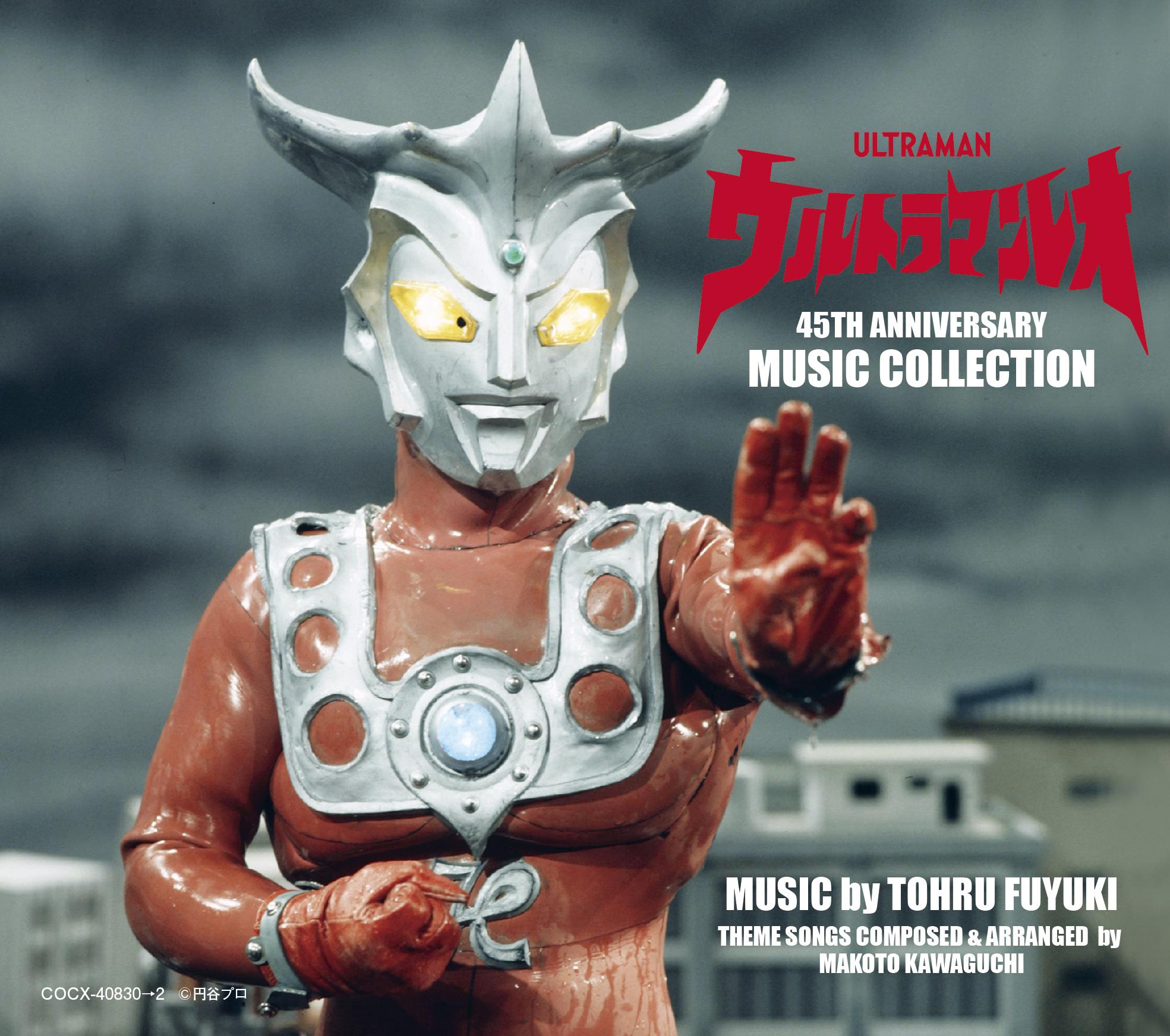 『ウルトラマンレオ』音楽アーカイヴ3枚組CDボックス (C)円谷プロ