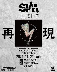 SiM 4thアルバム『THE BEAUTiFUL PEOPLE』を完全再現、配信ライブ『SiM THE SHOW』第2弾の配信日が決定