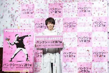 中村倫也が誘う、覆面アーティスト・バンクシーの世界 『バンクシーって誰? 展』記者発表会レポート