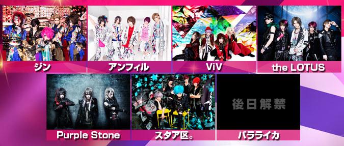 ジン / アンフィル / ViV / the LOTUS / Purple Stone / スタア区。 / バラライカ