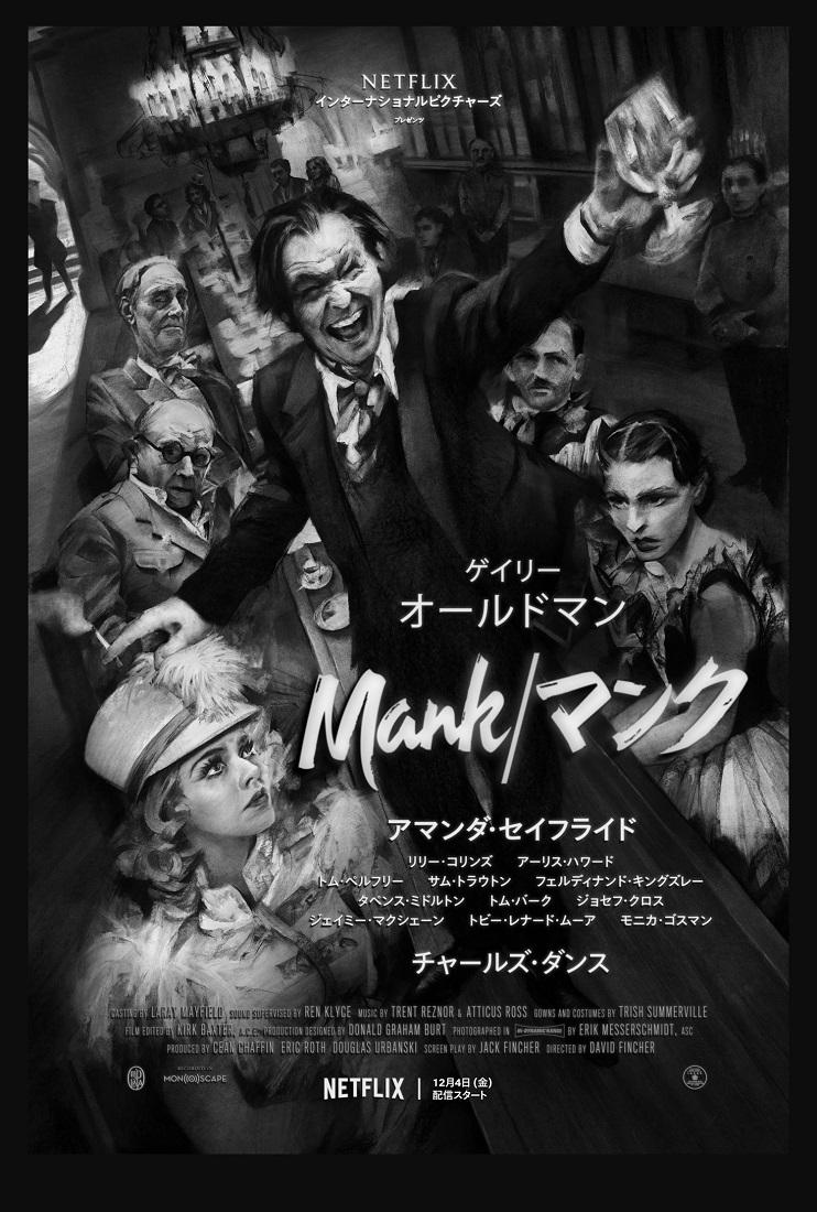 Netflix映画『Mank/マンク』12月4日(金)より独占配信開始。