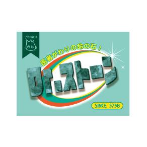 千空印のDr.ストーン (79×50mm)950円(税込)  (C)SCRAP (C)米スタジオ・ Boichi /集英社・ Dr.STONE 製作委員会