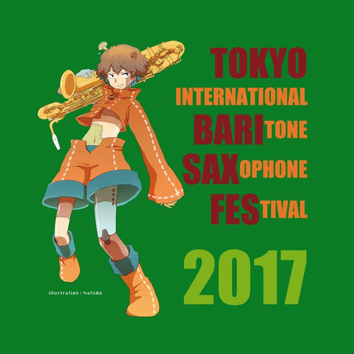 東京国際バリトンサックス・フェスティバル
