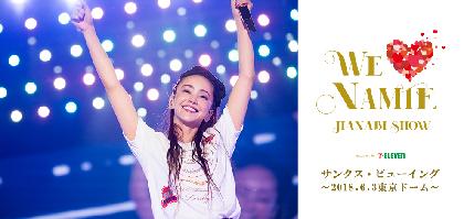 安室奈美恵 引退日となる9月16日(月・祝)に全国各地の映画館で「namie amuro Final Tour 2018 ~Finally~」上映イベントの開催が決定