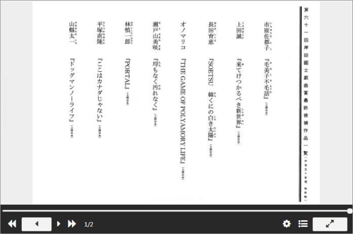 「YONDEMILL」サイトの画面引用