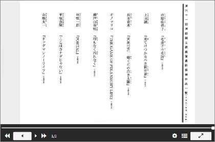 岸田國士戯曲賞最終候補作が「YONDEMILL」で期間限定WEB公開(2/28まで)