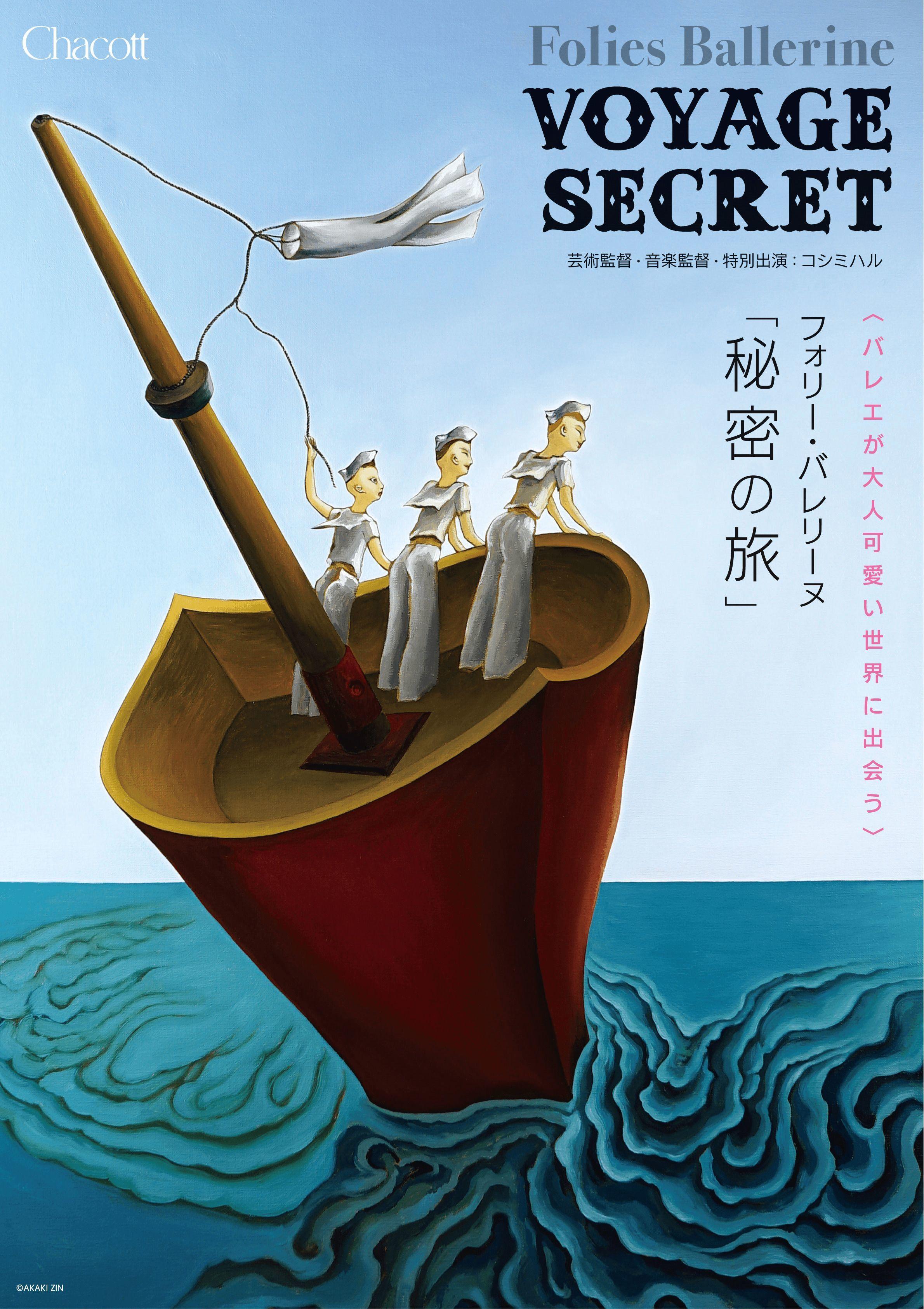 〈音楽/コシミハル×バレエ×大人可愛い〉フォリー・バレリーヌ「秘密の旅」