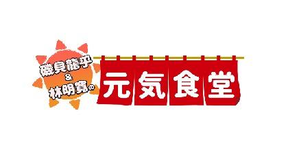磯貝龍乎、林明寛が料理番組「元気食堂」をニコニコチャンネルにて配信