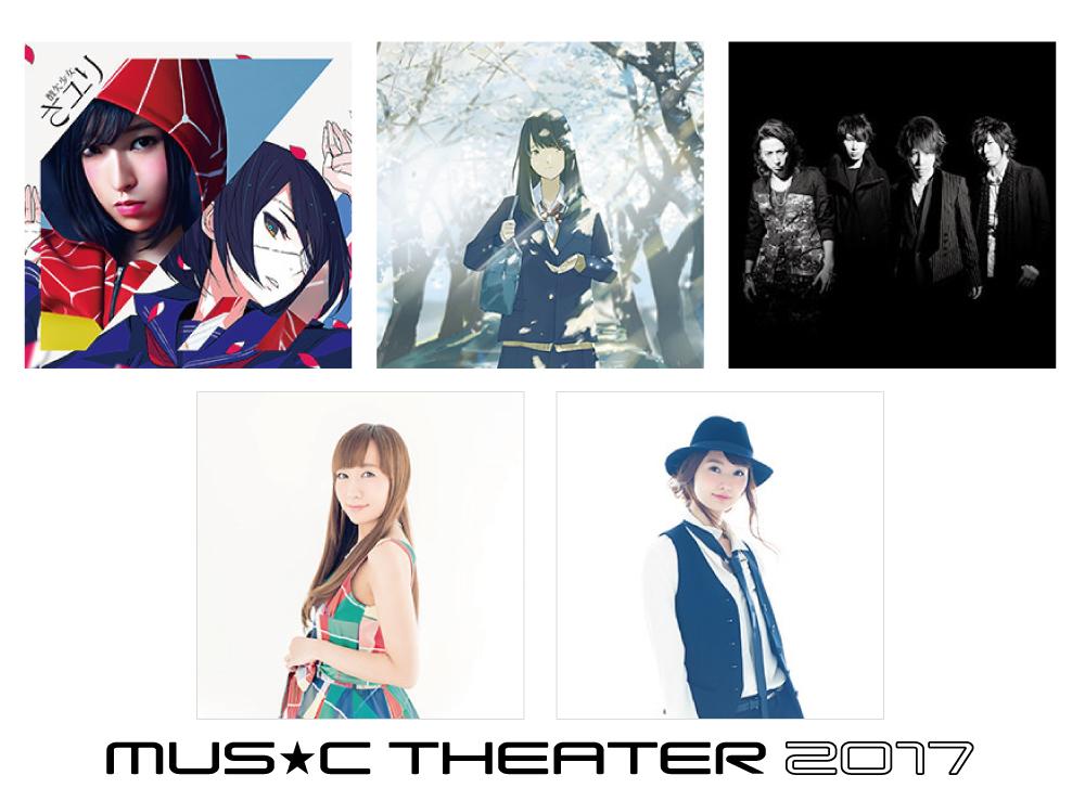 『MUSIC THEATER 2017』