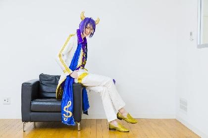 オリオンらしく優雅で華やかに 『Live Musical「SHOW BY ROCK!!」〜THE FES 2018〜』より、アルカレアファクトのメンバー田中涼星が登場!