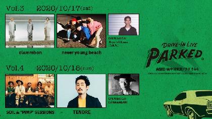"""富士山と山中湖を望む絶好のロケーションで行われるドライブイン形式の音楽イベント『DRIVE IN LIVE """"PARKED""""』Vol.3、Vol.4開催決定"""