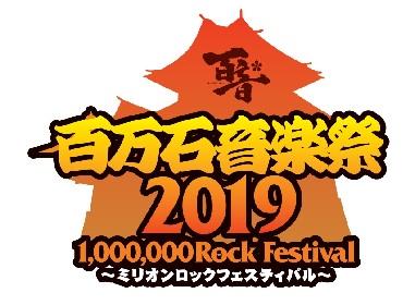 『百万石音楽祭 2019』10-FEET、ヘイスミ、サンボ、ヤバTら第1弾出演アーティストを発表