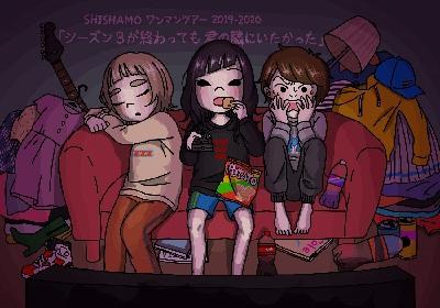 SHISHAMO、ツアータイトル&宮崎朝子描き下ろしのビジュアルイラストを公開