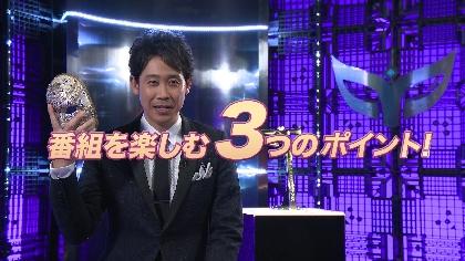 MC大泉洋がいたって真面目に番組の魅力を語る 『ザ・マスクド・シンガー』特別映像を公開